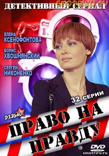 фильмы с участием в главной роли елены ксенофонтовой