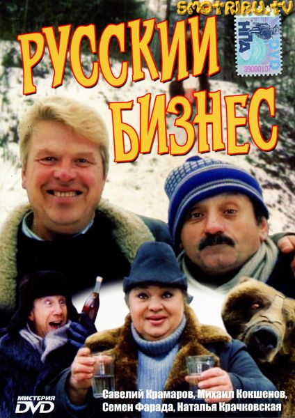 russkiy-filmi