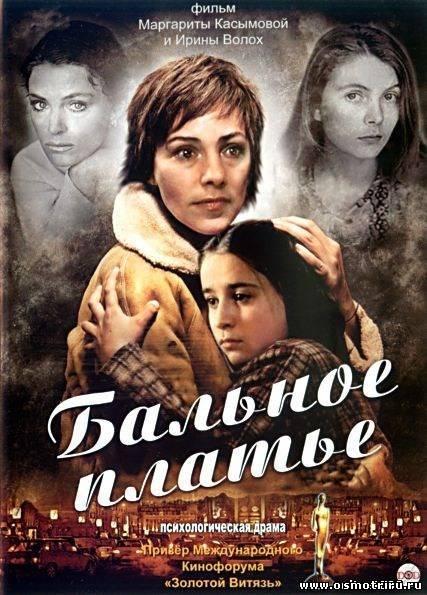 Кадры из фильма смотреть российскую односерийную мелодраму онлайн